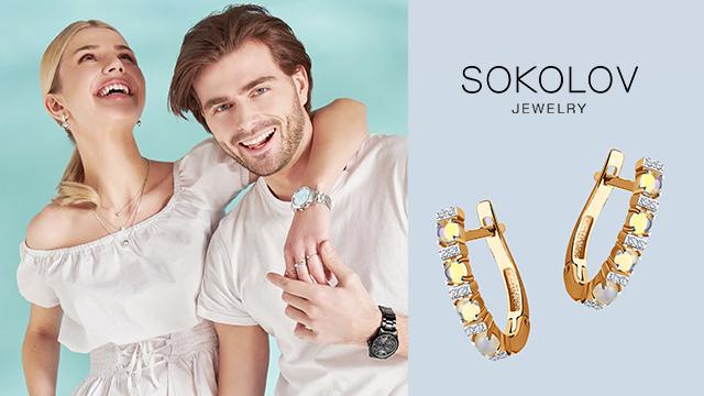 Primul magazin SOKOLOV din Romania